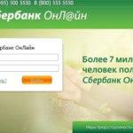 Инструкция по переводу денег с книжки через Сбербанк Онлайн