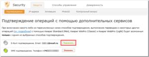 Инструкция по подключению E-num