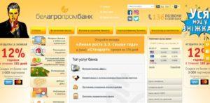 Интернет-банкинг Белагропромбанка фото
