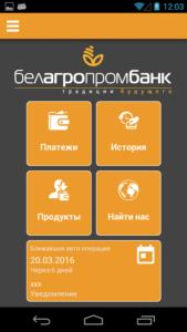 Интернет-банкинг Белагропромбанка