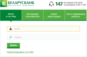 Интернет-банкинг Беларусбанка вход