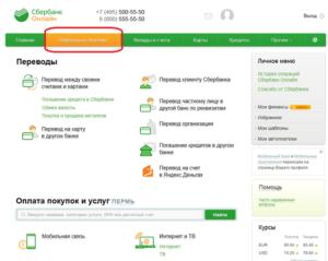 Использование онлайн-сервисов