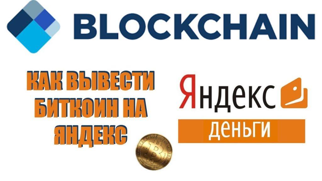 Как Вывести Биткоин с blockchain на Яндекс Кошелек