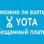 «Обещанный платеж» на Йоте: порядок получения