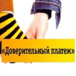 """""""Доверительный платеж"""" Билайн домашний интернет: порядок использования услуги"""