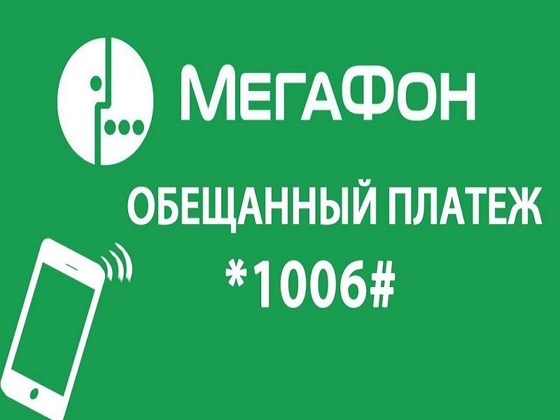 """Как взять """"Обещанный платёж"""" на Мегафоне"""