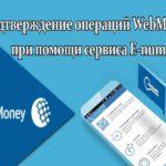 Инструкция по подключению E-num в WebMoney