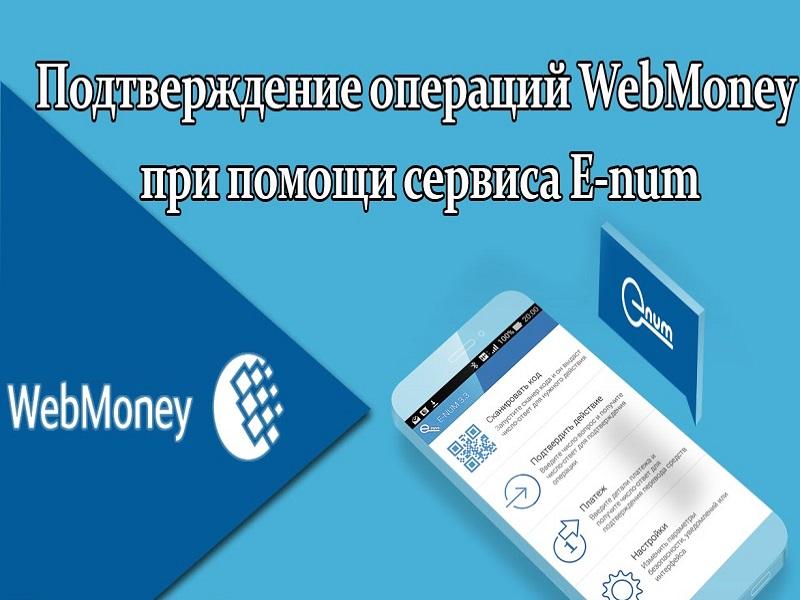 Как включить E-num в WebMoney