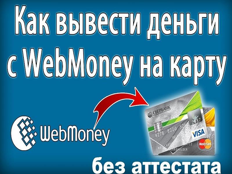 Как вывести деньги с Вебмани без аттестата