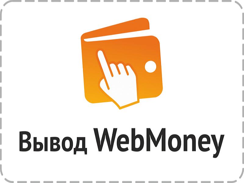 вывести деньги с Вебмани