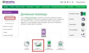 Как вывести деньги с Мегафона на карту Сбербанка с телефона