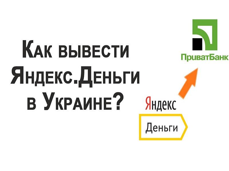 Как вывести деньги с Яндекс.Деньги в Украине