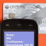 Способы вывода средств с телефона на карту