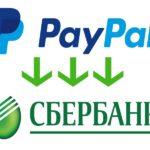 Вывод средств с PayPal на карту Сбербанка: инструкция