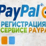 Регистрация в PayPal: пошаговая инструкция
