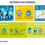 Оплата «Тройки» через Сбербанк Онлайн с мобильного телефона: инструкция