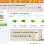 Оплата ОК в Одноклассниках через Сбербанк Онлайн: пошаговая инструкция