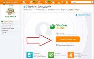 Как можно оплатить ОКи в Одноклассниках через Сбербанк Онлайн