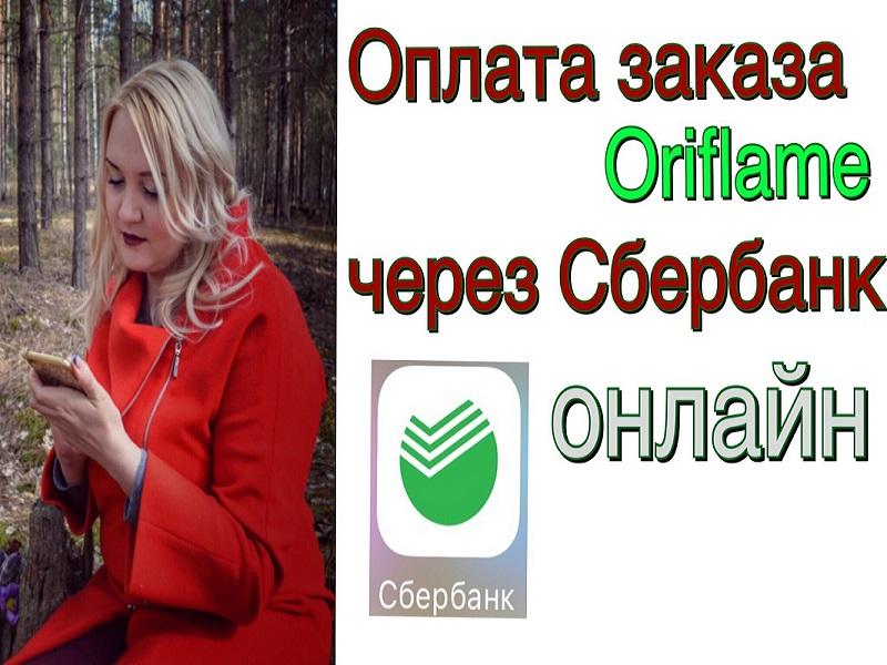 Как можно оплатить Орифлейм через Сбербанк Онлайн