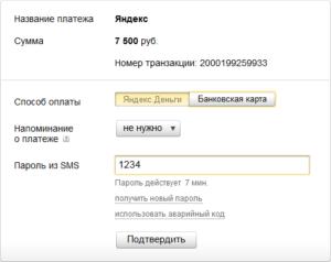 Как можно оплатить Яндекс Директ банковской картой