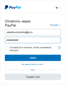 Как можно оплатить Яндекс Директ с помощью PayPal