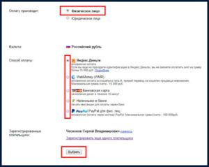 Как можно оплатить Яндекс Директ с помощью WebMoney