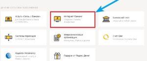 Как можно оплатить Яндекс Директ через интернет-банкинг