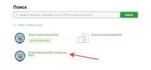 Как можно оплатить патент через мобильное приложение Сбербанка