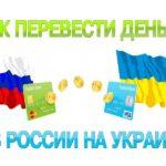 Порядок перевода денег в Россию с Украины, доступные способы