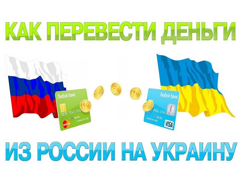 Как можно перевести деньги в Россию с Украины