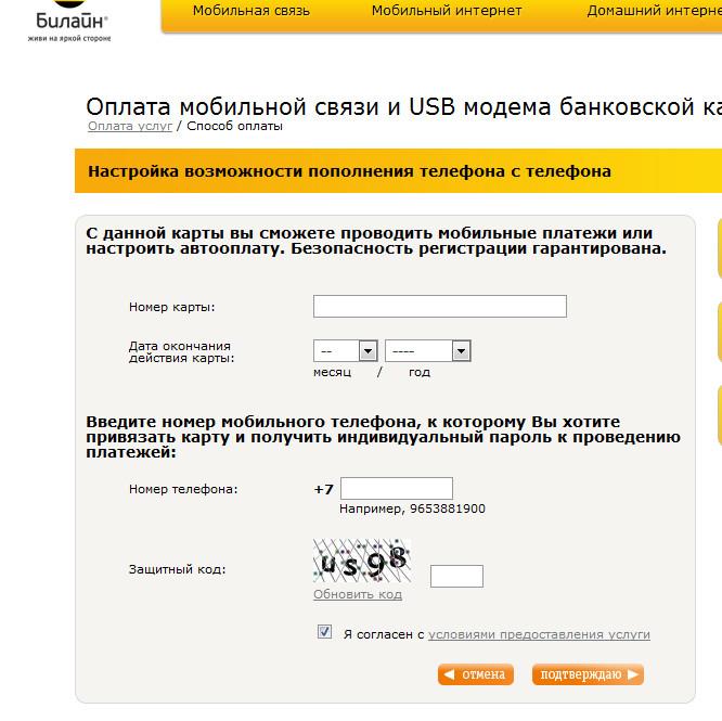 оплата билайн с банковской карты без комиссии через интернет