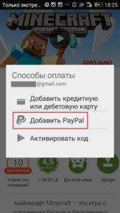 Как оплатить Плей Маркет