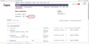 Как оплатить Яндекс Директ скрин