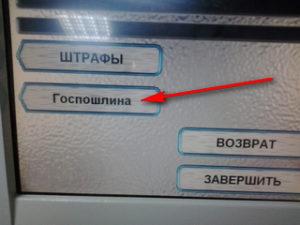 Как оплатить госпошлину в терминале