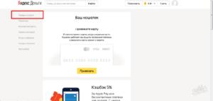 Как оплатить за газ через Яндекс
