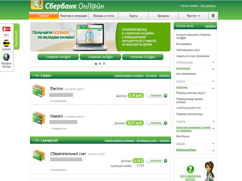 сбербанк онлайн погашение кредита другого банка