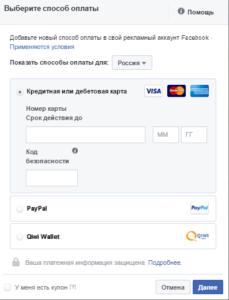 Как оплатить рекламу в Инстаграм с помощью банковской карты
