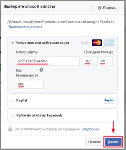 Как оплатить рекламу в Инстаграм через платежную систему PayPal