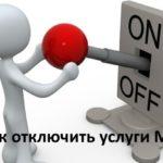 Как отключить ненужные услуги
