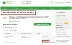 Как отключить услугу Автоплатеж от Сбербанка на сайте