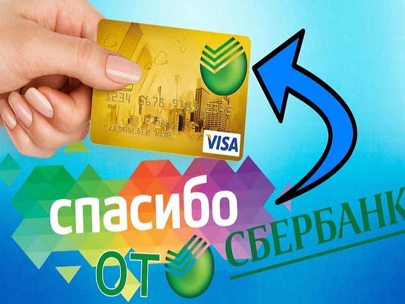 Как перевести бонусы «Спасибо» от Сбербанка в деньги