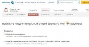 Как перевести деньги в Крым через Вебмани