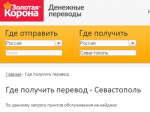 Как перевести деньги в Крым через Золотую Корону