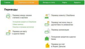 Как перевести деньги в Россию из Казахстана через Сбербанк