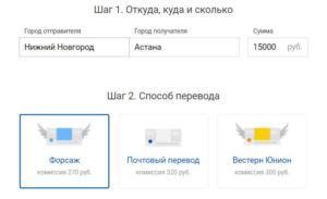 Как перевести деньги в Россию из Казахстана через почту