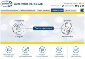 Как перевести деньги в Россию из Казахстана через Unistream