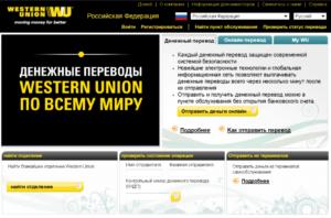 Как перевести деньги в Россию из Казахстана через Western Union