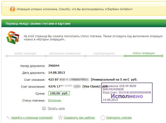Как отправить деньги в казахстан из россии через сбербанк [PUNIQRANDLINE-(au-dating-names.txt) 38
