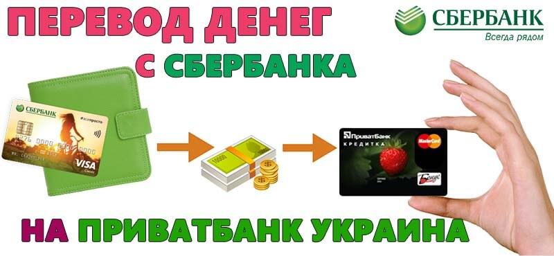 Как перевести деньги на Украину на карту Приватбанка из России
