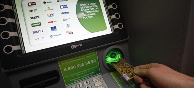 Как перевести деньги на карту Сбербанка через банкомат фото